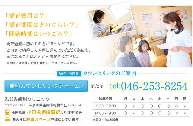 矯正治療といえば ふじみ歯科クリニック tel:046-253-8254