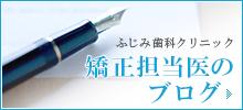ふじみ歯科クリニック矯正担当医のブログ